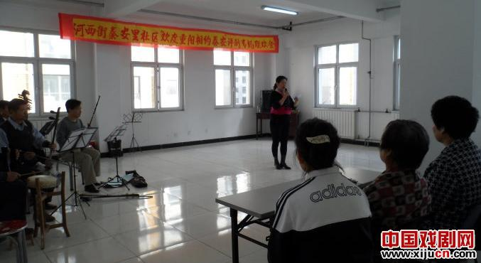 """泰安里社区""""欢庆重阳节,迎接泰安""""评剧专场"""