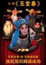 京剧《玉堂春》今晚将在梅兰芳大剧院上演。