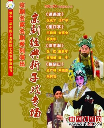 经典京剧的特别表演