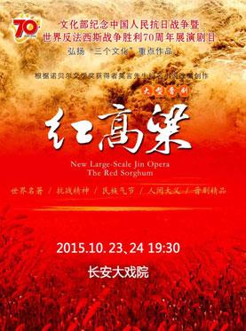 晋剧现代剧《红高粱》在长安大剧院上演了两场。