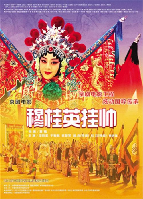 《穆桂英掌权》、《赵氏孤儿》和《谢瑶环》将在全国上映
