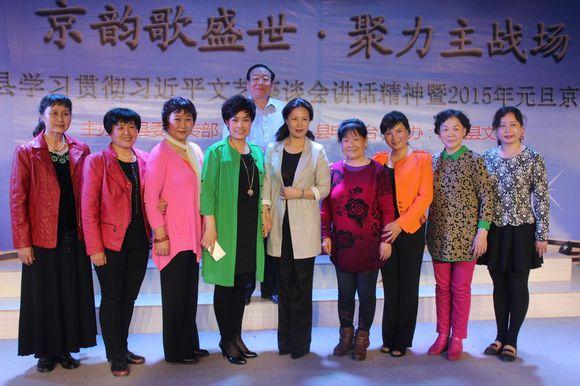 河北省六市县平剧粉丝歌唱协会在刘秀荣家乡阜城举行
