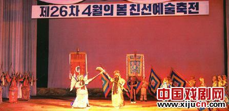 """去朝鲜参加""""四月春""""友谊节的吉林省京剧剧院以极大的荣誉回归。"""