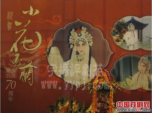 """萧华玉兰舞台艺术生涯70周年庆典""""平剧名师名场音乐会""""圆满结束"""