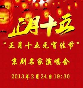 京剧《正月十五元宵节》24日京剧大师音乐会