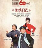 国家歌剧院成立60周年之际,上演了现代京剧《红灯记》的精彩剧目