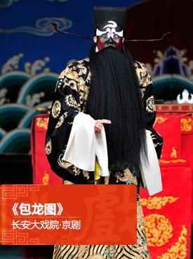 2月24日,长安大剧院上演了京剧《包龙图》