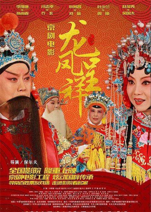 京剧电影《龙凤盛世》和《顶尖学者媒体》上映