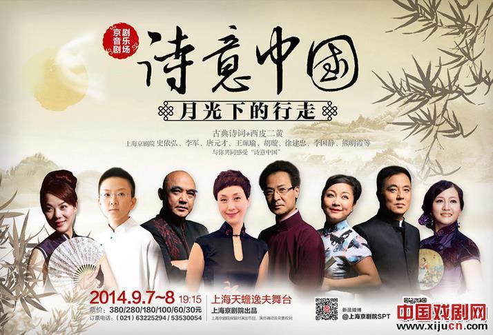 2014年9月上海京剧剧院演出信息
