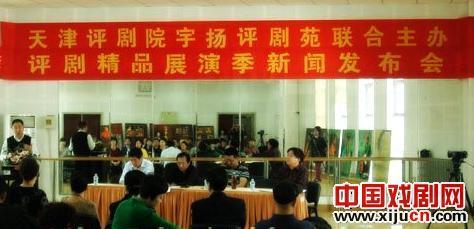 天津平剧剧院杨宇平剧园十月低价联合打造十大剧目