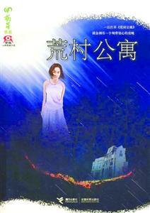 """悬疑的沪剧《荒村公寓》是为80后和90后的一代设计的""""京剧商店""""。"""