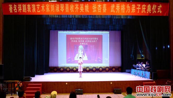 鞠萍著名表演艺术家刘淑琴老师欢迎齐银鸽、张兴春和吴秀阁作为仪式的弟子。