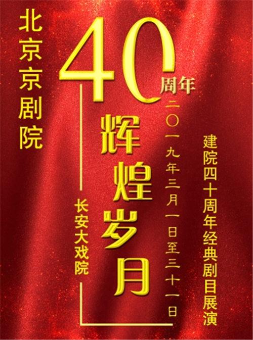 北京歌剧院40周年经典戏剧《辉煌岁月》演出——京剧《洛神赋》