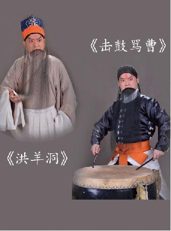 京剧《打鼓骂曹》和《红阳洞》寻找梦想,并在北京歌剧院杜镇杰张慧芳项目工作室进行选曲表演