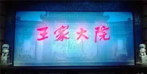 新晋戏剧《王家大院》在灵石上演精彩