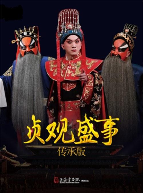 尚常戎三部曲(传统版)京剧《贞观史圣》明天在长安大剧院演出