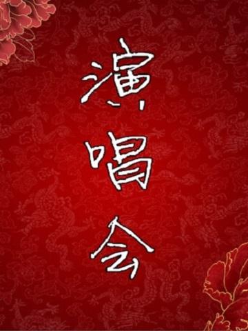 金申平举青年演员特别表演