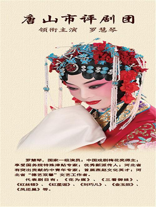 唐山演艺集团有限公司将于2019年1月27日演出《以花为媒介》