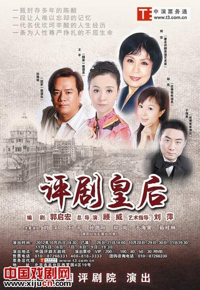 著名的鞠萍歌剧《鞠萍女王》将在中国鞠萍剧院连续演出12场。