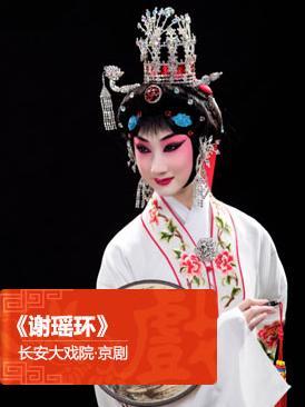 2月25日,长安大剧院上演了京剧《谢瑶环》。