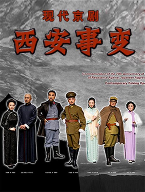 现代京剧《Xi安事件》于5月29日在梅兰芳大剧院上演。