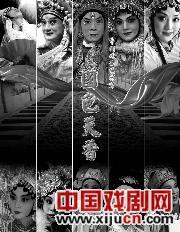 浙江京剧团40岁生日