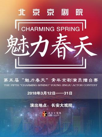 京剧《滑轮》、《扇子借》和《燃烧的玉红》魅力青春京剧演员挑战赛