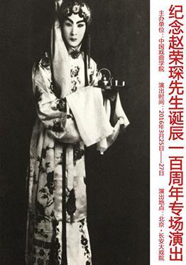 3月26日,长安大剧院上演了京剧《玉堂春》、《吴佳坡》、《三高》和《春闺梦》
