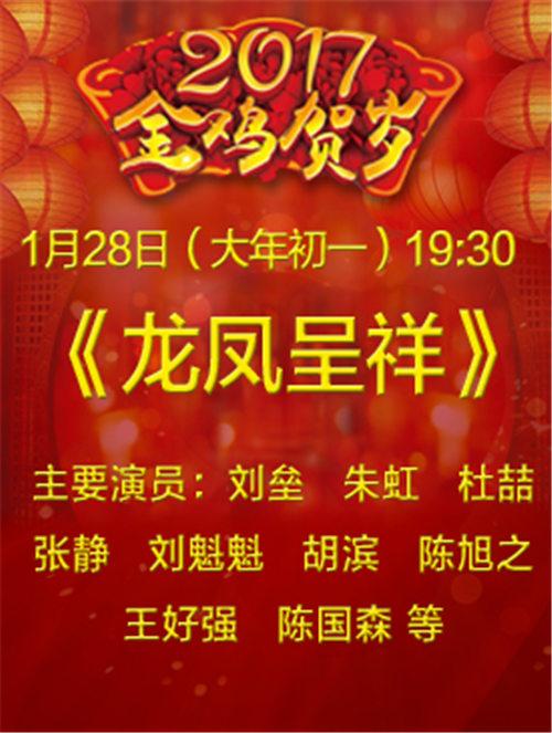 北京梅兰芳大剧院在新年第一天上演京剧《龙凤盛世》