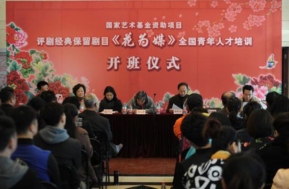 中国评剧剧院举办了由国家艺术基金资助的评剧经典剧目《以花为媒介》青年人才培训班。