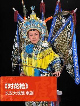 2月26日晚,长安大剧院上演了京剧《独花腔》。