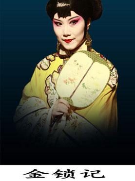 京剧《金锁记》今天在长安大剧院上演。