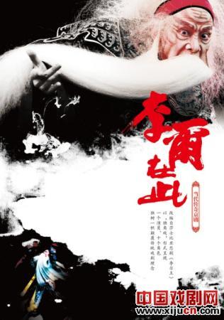 吴兴国主演了当代传奇京剧《李尔王》