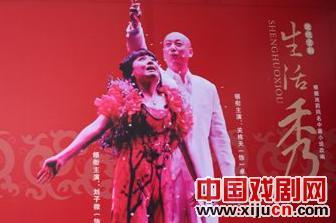 现代京剧《生活秀》