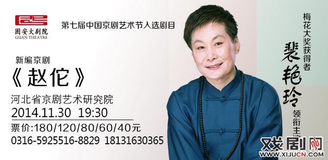 裴彦玲的新剧《赵拓》将于11月30日在固安上映