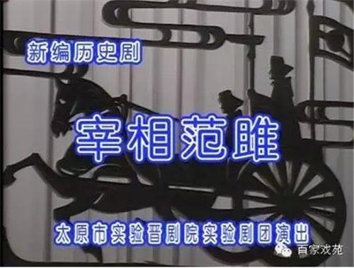 金剧《范雎总理》将于周日播出。