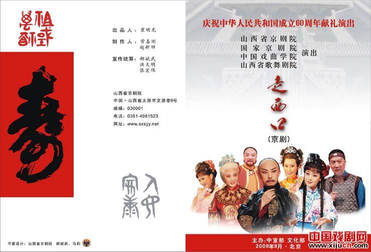 山西京剧新历史京剧《西游记》参加60周年演出