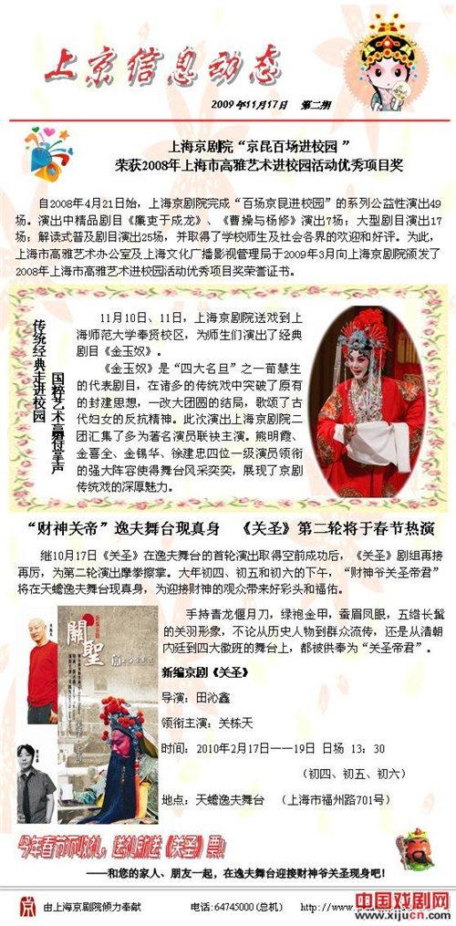 """上海京剧剧院""""北京昆曲100校区"""""""