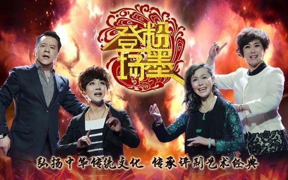 """唐山电视台""""登台""""节目的第二季,购票爱好者踊跃报名。"""