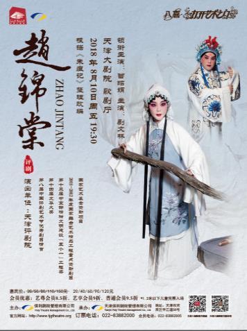 天津评剧剧院将上演评剧《赵金堂》