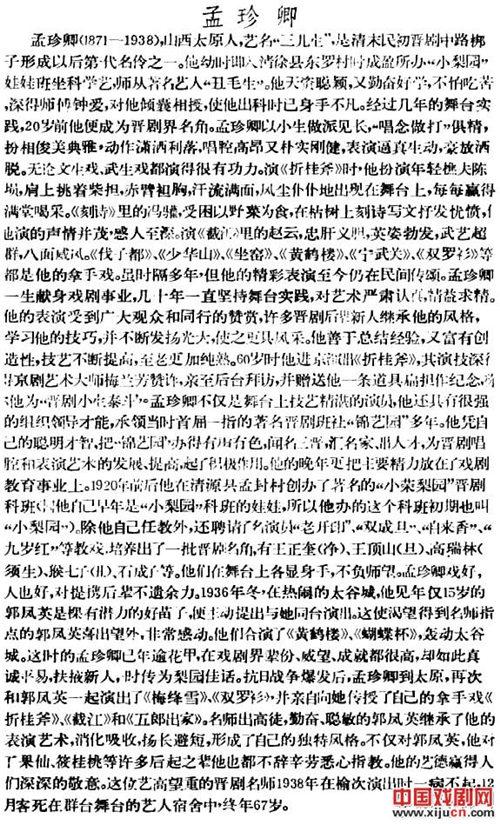 晋剧人物介绍:孟振青
