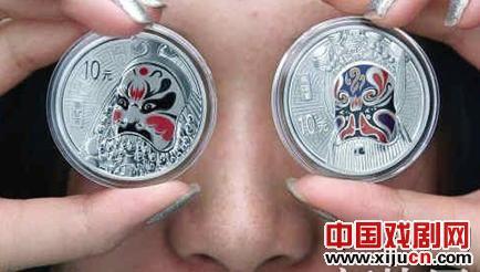 第二组京剧脸谱纪念币将只在广州发行500套。
