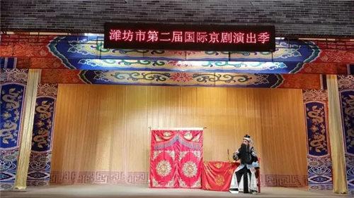 [欢迎来到潍坊国际京剧季]京剧大师祝贺第二季成功
