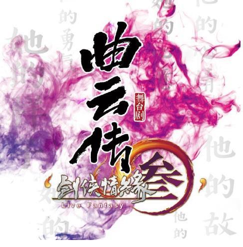 著名京剧演员王佩瑜藏剑先宣布