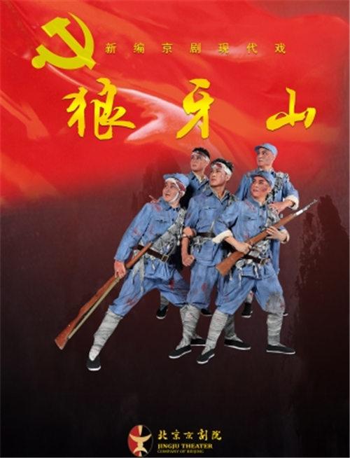 现代京剧《琅琊山》在长安大剧院上演。