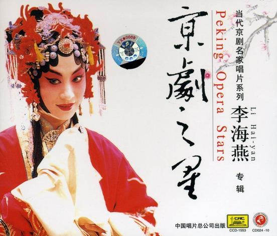 李海燕成为甘肃大剧院名誉艺术顾问