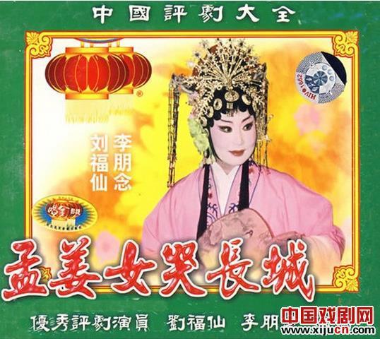 孟姜女传说的产生与演变