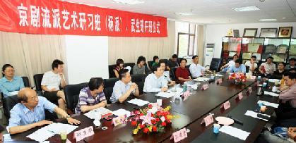 中国京剧学校艺术研讨会由崂山(阳派)和武胜专修课共同举办