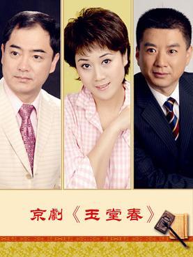 4月29日,长安大剧院上演了京剧《玉堂春》