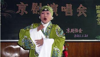 抚顺老干部京剧粉丝协会主办京剧音乐会